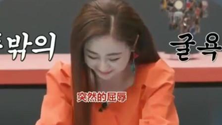 韩国综艺:咸素媛年龄惊到算命先生,韩国明星