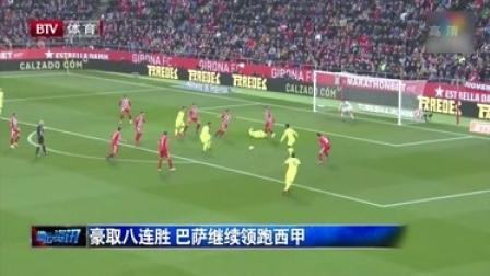 豪取八连胜  巴萨继续领跑西甲 体坛资讯 20190128