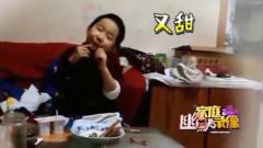 家庭幽默录像:小朋友,你对鸡翅的赞美还能再