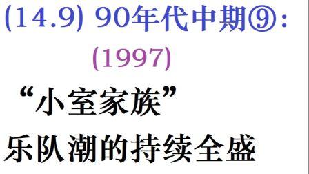 """【日本流行音乐史】(14.9) 90年代中期⑨:('97)""""小室家族""""和乐队潮的持续全盛"""