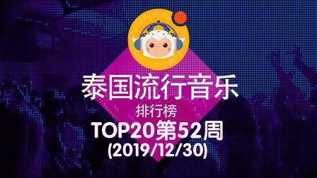 【中泰双语】泰国流行音乐排行榜TOP20 第52周(2019 12 30)@喜翻译制组