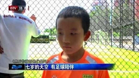 七岁的天空  有足球陪伴 体坛资讯 180731