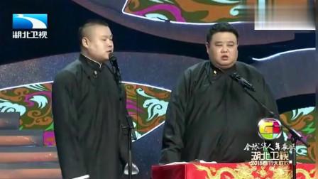 岳云鹏靠着这个相声在大半个娱乐圈都出名,真是给郭德纲长脸了!