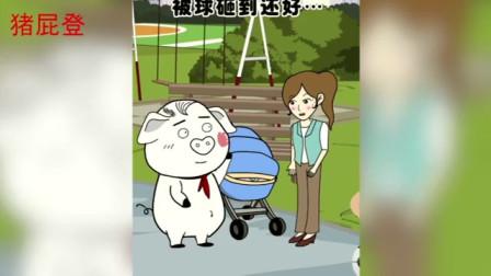猪屁登搞笑动画:做好事被误会!被打了一耳光