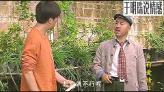 刘能来找玉田,不料玉田看美女看呆了,把浇花