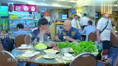 食在囧途:林峰带徐峥吃香港鸳鸯锅,恶搞宋小