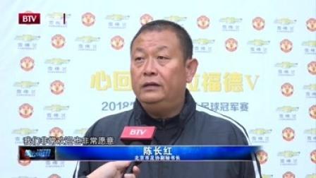 2018全国少儿足球冠军赛北京赛区开幕 体坛资讯 181024