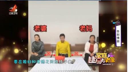 家庭幽默录像:如何在老婆和妈妈之间维持平衡