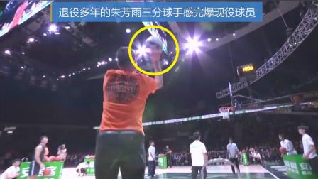 C*A全明星三分表演赛,37岁朱芳雨手感完爆现役球员,球迷大喊:朱总复出!