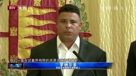 """""""外星人""""重回西甲  转型成球队大股东 体坛资讯 180904"""