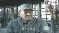 亮剑:赵刚和楚云飞谈军事,没想到两人互相揭