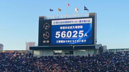 又酸了!日本高中足球决赛上演3球大逆转,5万人见证奇迹时刻