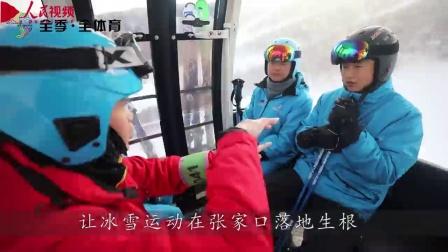张家口大众滑雪社会体育指导员第二至五期培训