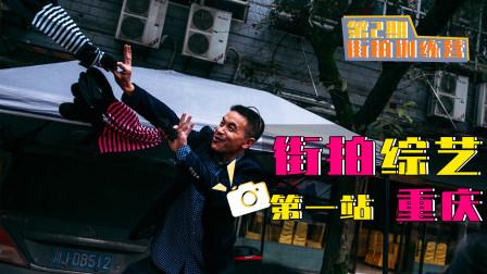硬核街拍训练营——重庆篇(第二集) 原来这么
