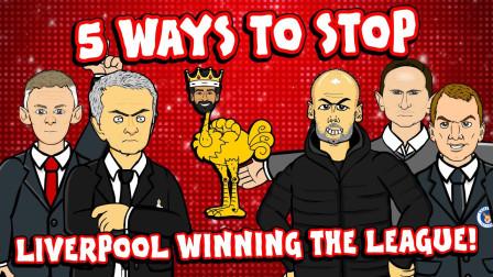 各界人士集思广益,终于想出了五种阻止利物浦英超夺冠的方法