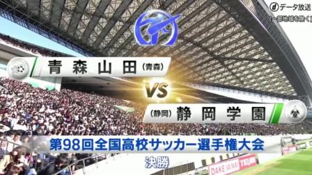 扎心!日本全国高中足球决赛上演疯狂大逆转!球迷全场爆满堪比职业比赛
