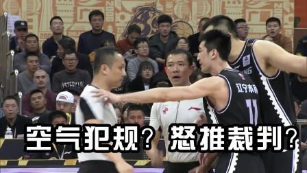 刘志轩推搡裁判之前发生了什么?赵继伟和孙铭徽的双方犯规是错判吗?
