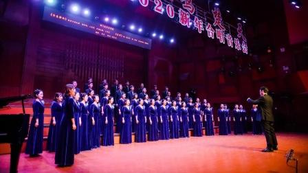 """2020年湖北省合唱协会""""凤鸣楚天""""新年音乐会荆"""