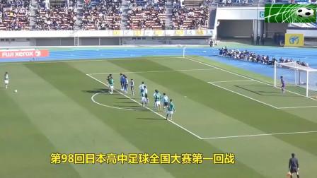 中国足球水平什么档次?看看日本高中足球比赛,中国大学生踢得过么