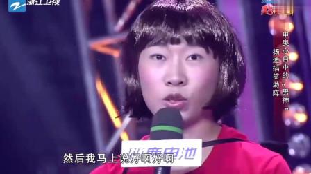 """娱乐明星:杨迪出场""""啊""""表演,主持人点赞"""