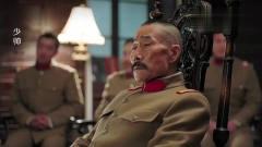 《少帅》张作霖开军事会议,叫张学良坐自己身