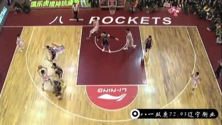 c*a篮球赛直播八一队对辽宁队比赛