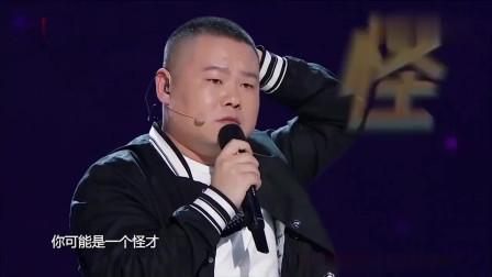 岳云鹏才是最高级的跑调,连专业音乐人都找不出错处,薛之谦:怪才!