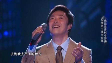 中国好声音:费玉清惊喜现身,献唱歌曲青花瓷