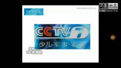 自制-CCTV7少儿军事农业频道ID(2001-2003,有台标)