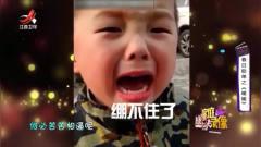家庭幽默录像:不会哄姐姐的弟弟不是好弟弟 姐