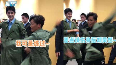 """王宝强""""大爷式""""养生教学,花拳耍的像太极,差点误伤刘昊然"""