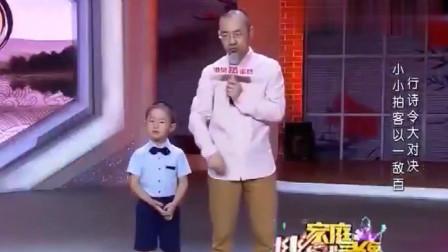 家庭幽默录像:行诗令大对决小小拍客以一敌百