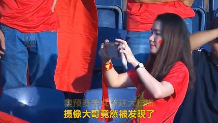 喜欢哪个?奥预赛美女球迷大扫描,摄像大哥被发现了!