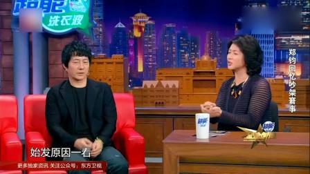 金星秀:郑钧回忆吵架糗事,没想到刘芸追出来
