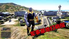 GTA5:灭霸闯入军事基地,打了一个响指