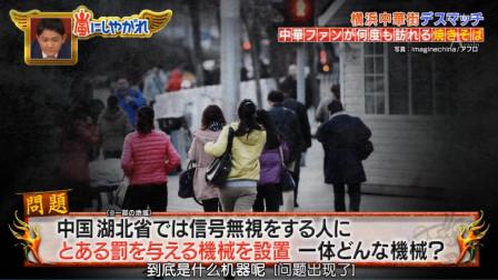 日本综艺:中国湖北省马路的光雾拦截感应器,