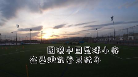一年四季踏实训练,用心栽培中国足球的未来!
