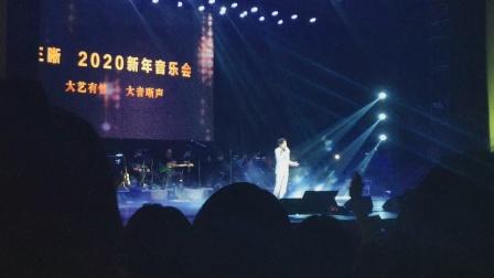 王晰2020年0102北京新春音乐会《友谊地久天长》+介绍乐队主办