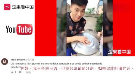 老外看中国抖音热门搞笑视频 老外:笑到无法呼