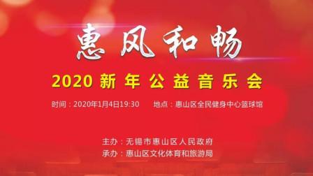 2020.1.4惠风和畅-2020新年公益音乐会