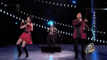 环球综艺秀: 二胡世家同台演奏经典名曲《赛马》