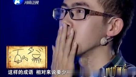 汉字:中国智商顶尖学生挑战汉字,八字成语竟让钱文忠折服!