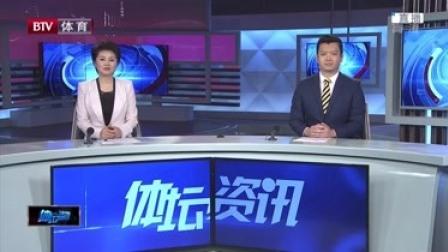 视频连线——北京丰台体育中心 体坛资讯 18080