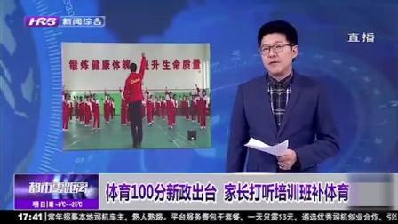 """云南体育100分新政出台!家长打听""""哪有培训班"""