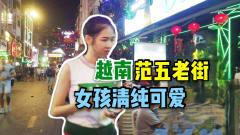 越南胡志明范五老街随处可见酒吧门前漂亮美女