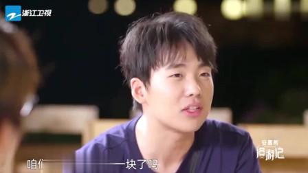 漫游记:郭麒麟拒绝下海遭曾舜晞,听到有美女