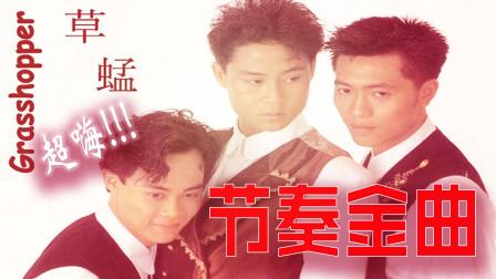 怀旧音乐:香港乐坛唯一歌舞男团组合,一首歌流行20年,节奏强劲,动感十足,70, 80后的青春记忆!