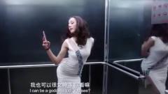 美女在电梯内自拍,谁知拍得太投入,接下来就
