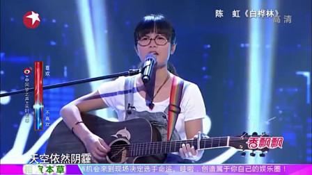 中国梦之声:天籁嗓音质朴女孩,开启音乐新旅途