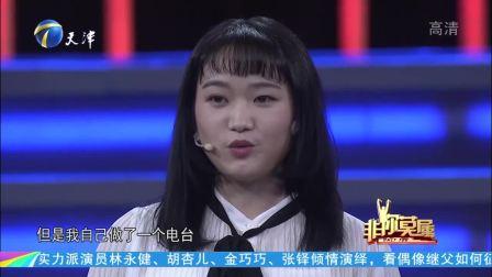非你莫属:24岁美女求职,情人节居然去华山夜爬,太与众不同!